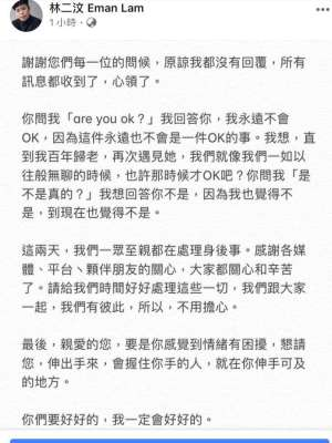 资讯生活卢凯彤堕楼亡 前队友林二汶:我永远不会OK