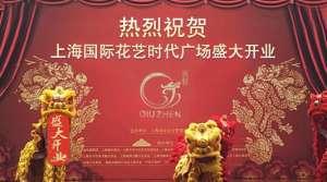 热烈祝贺上海国际花艺时代广场盛大开业